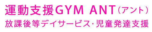 運動支援GYM ANT(アント)放課後等デイサービス・児童発達支援